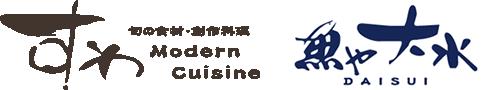 群馬県伊勢崎の居酒屋、ランチ、ディナーの「創作料理すわ」。卸販売、仕出しは魚屋「魚や大水」