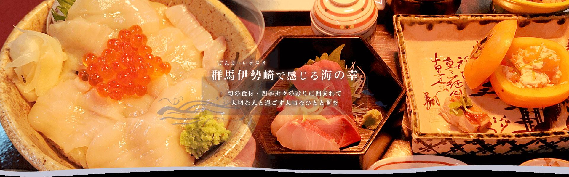 旬の食材・創作料理すわ 魚や大水